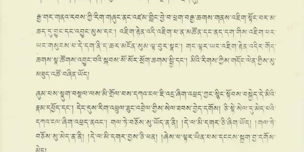 Lettera di Sua Santità Il XIV Dalai Lama